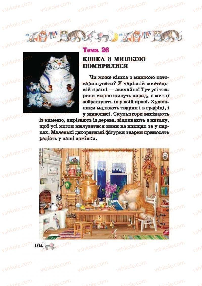 Страница 104 | Учебник Образотворче мистецтво 2 класс О.В. Калініченко, В.В. Сергієнко 2012