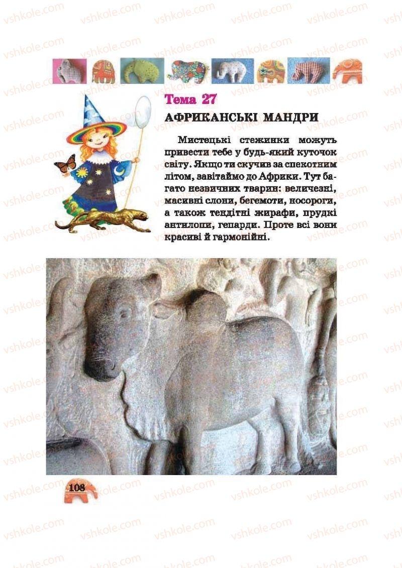 Страница 108 | Учебник Образотворче мистецтво 2 класс О.В. Калініченко, В.В. Сергієнко 2012