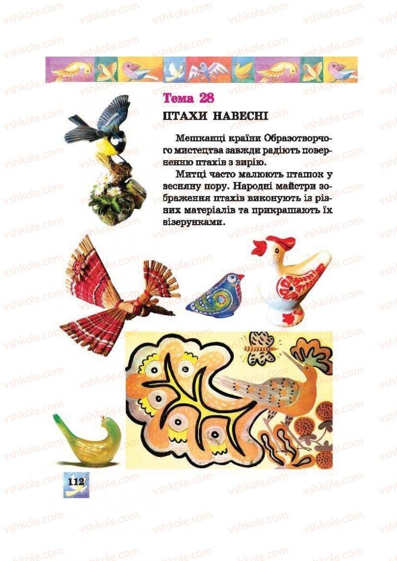 Страница 112 | Учебник Образотворче мистецтво 2 класс О.В. Калініченко, В.В. Сергієнко 2012