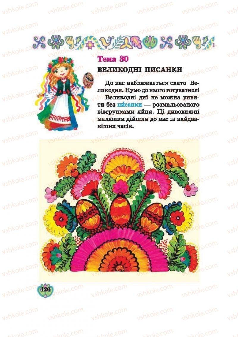 Страница 120 | Учебник Образотворче мистецтво 2 класс О.В. Калініченко, В.В. Сергієнко 2012