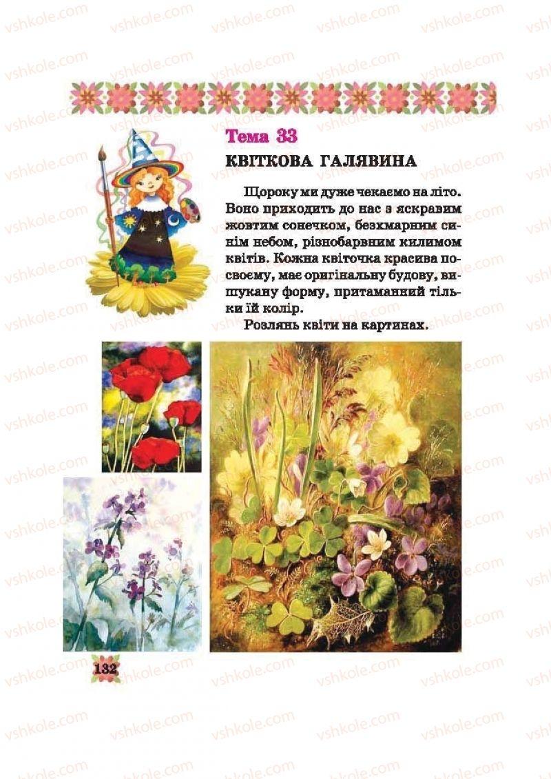 Страница 132 | Учебник Образотворче мистецтво 2 класс О.В. Калініченко, В.В. Сергієнко 2012