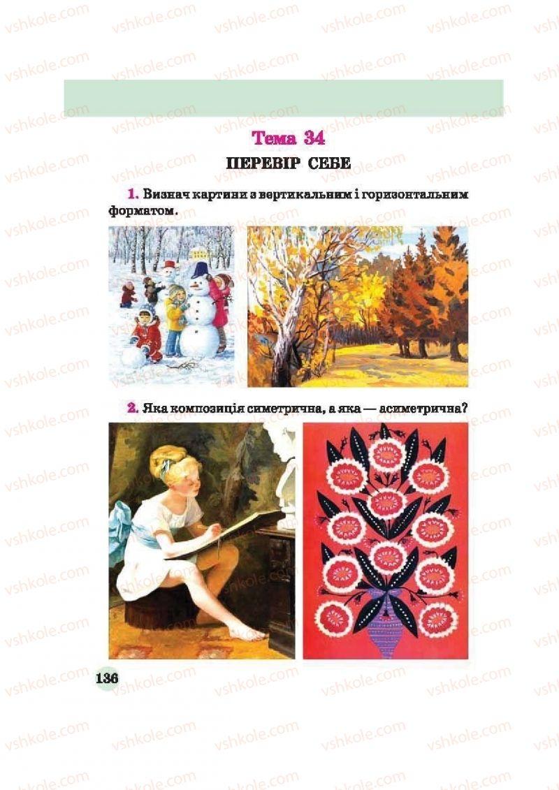 Страница 136   Учебник Образотворче мистецтво 2 класс О.В. Калініченко, В.В. Сергієнко 2012