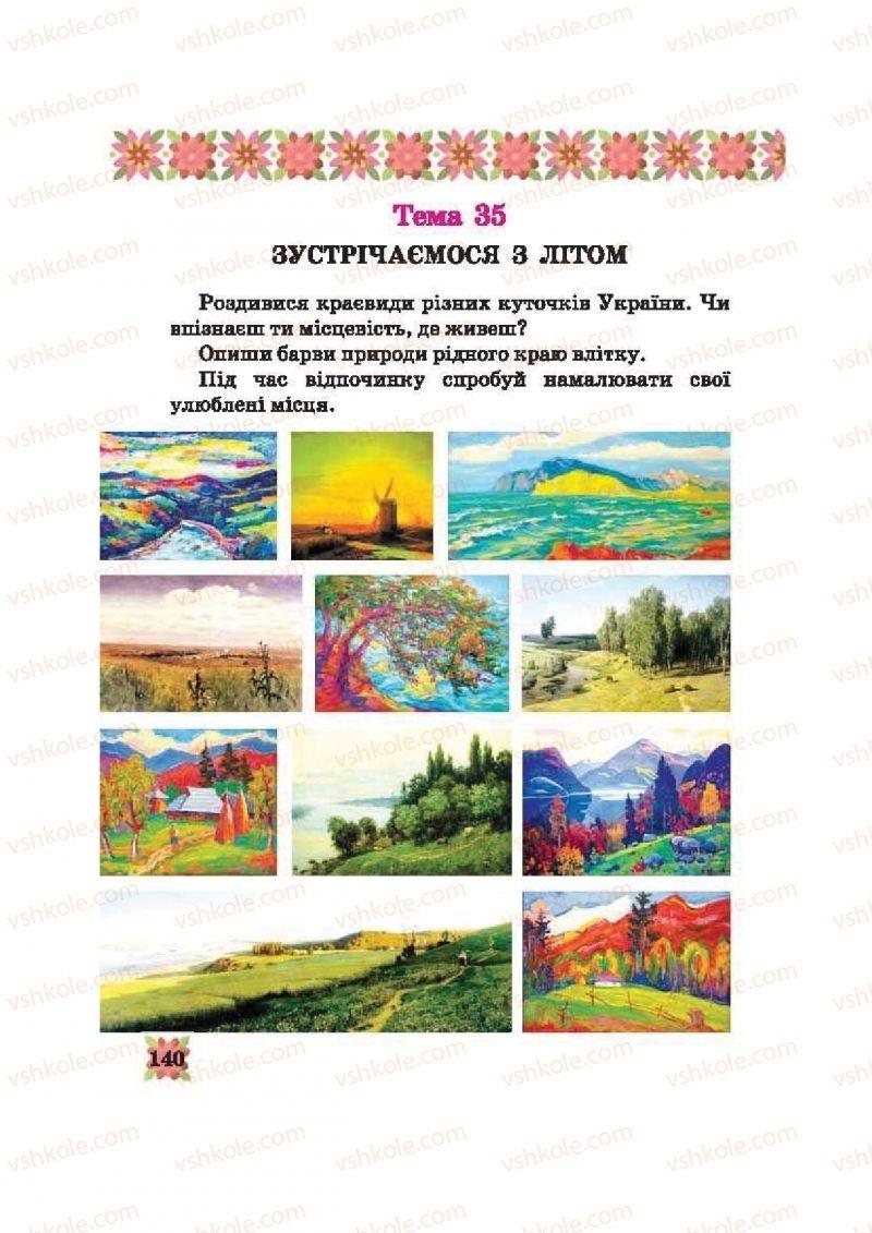 Страница 140 | Учебник Образотворче мистецтво 2 класс О.В. Калініченко, В.В. Сергієнко 2012