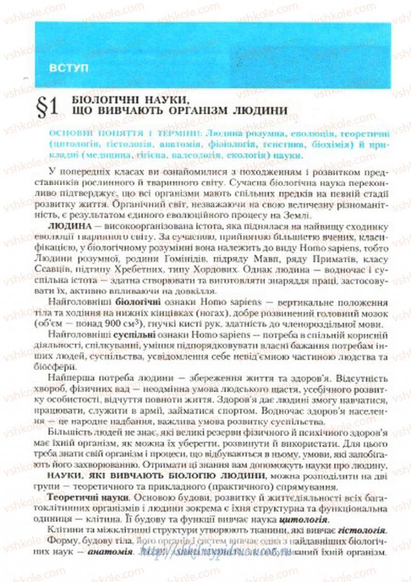 Страница 5 | Учебник Біологія 9 класс С.В. Страшко, Л.Г. Горяна, В.Г. Білик, С.А. Ігнатенко 2009