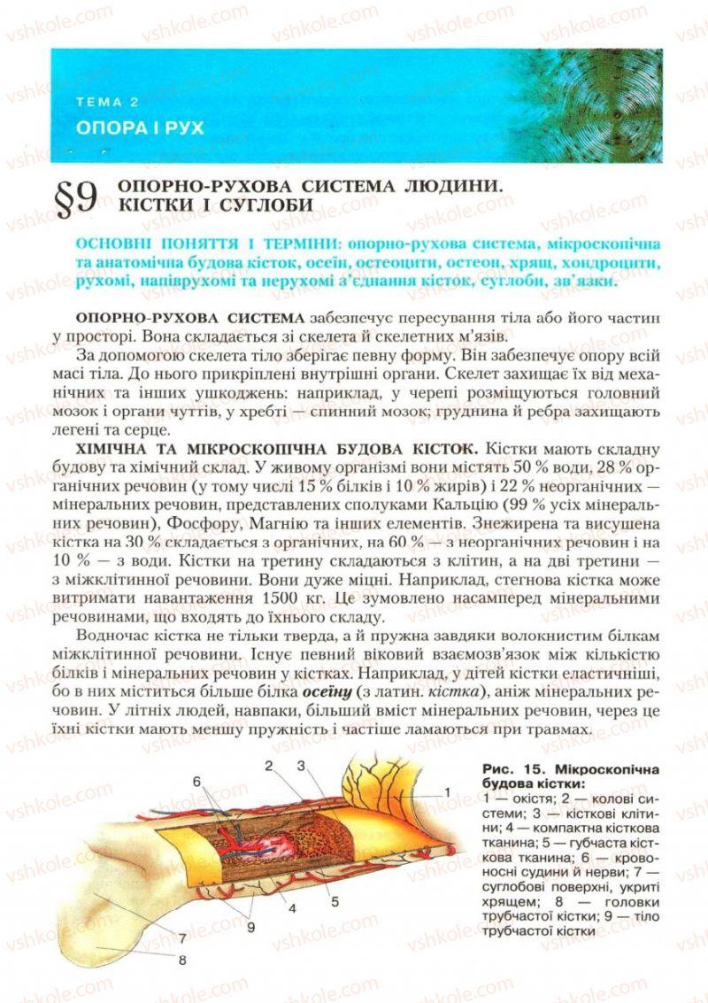 Страница 28   Учебник Біологія 9 класс С.В. Страшко, Л.Г. Горяна, В.Г. Білик, С.А. Ігнатенко 2009