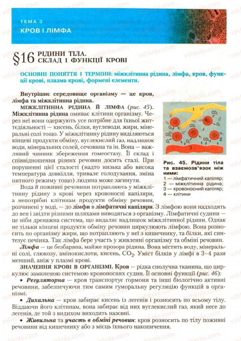 Страница 49 | Учебник Біологія 9 класс С.В. Страшко, Л.Г. Горяна, В.Г. Білик, С.А. Ігнатенко 2009