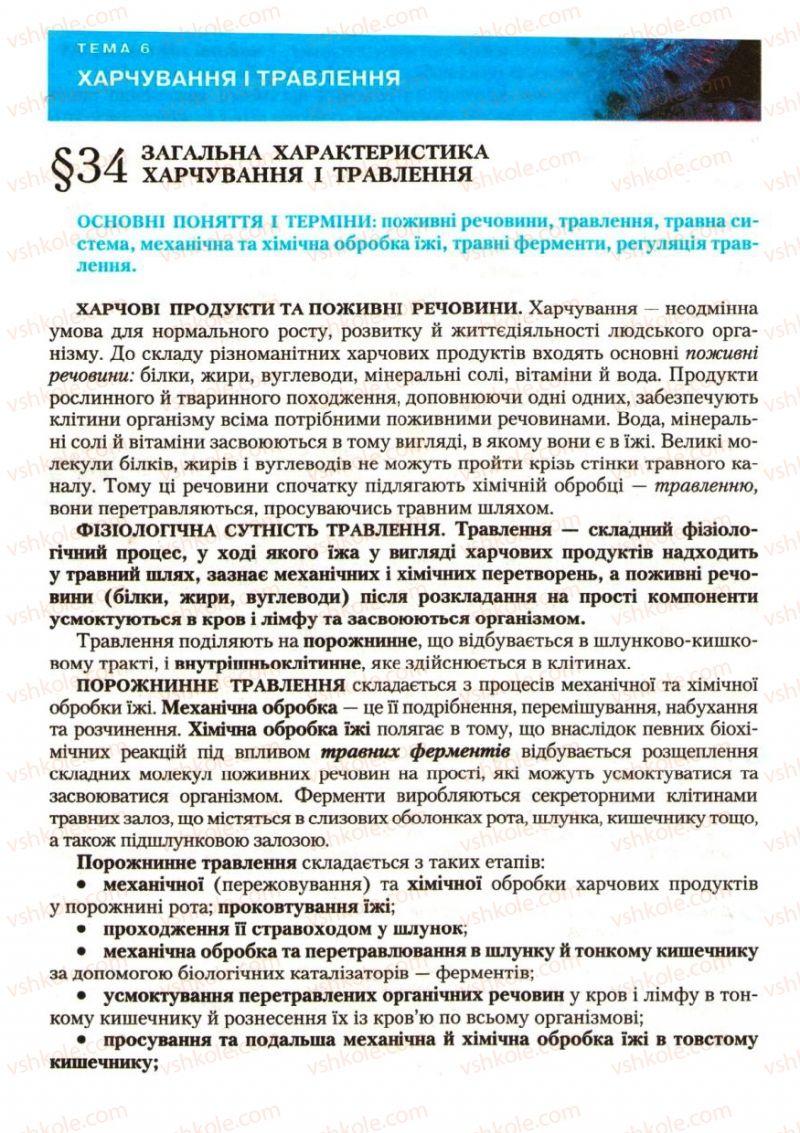 Страница 98 | Учебник Біологія 9 класс С.В. Страшко, Л.Г. Горяна, В.Г. Білик, С.А. Ігнатенко 2009