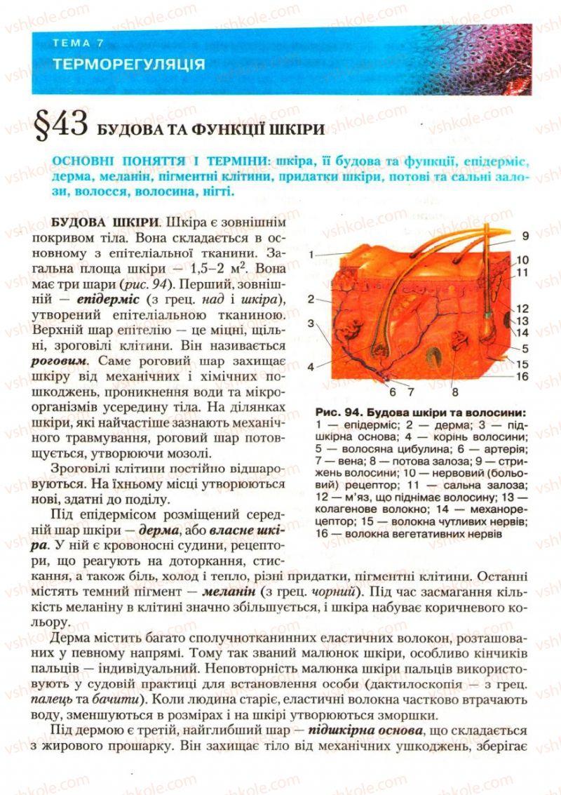 Страница 123   Учебник Біологія 9 класс С.В. Страшко, Л.Г. Горяна, В.Г. Білик, С.А. Ігнатенко 2009