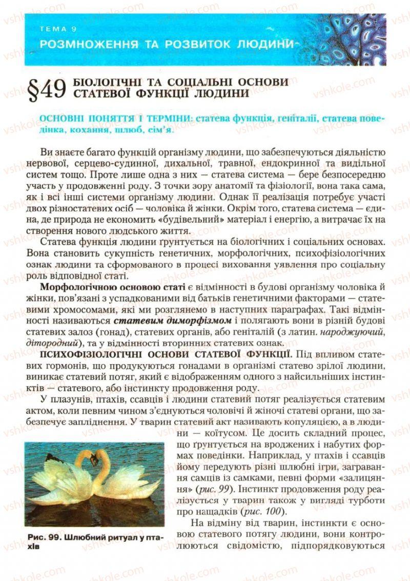 Страница 138 | Учебник Біологія 9 класс С.В. Страшко, Л.Г. Горяна, В.Г. Білик, С.А. Ігнатенко 2009