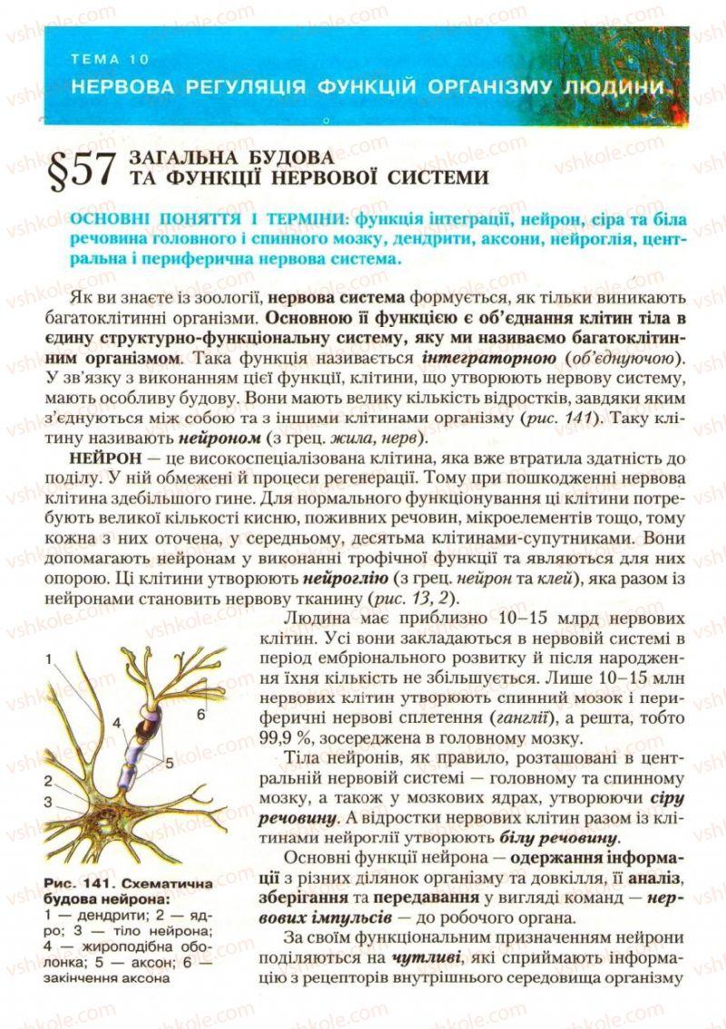 Страница 168 | Учебник Біологія 9 класс С.В. Страшко, Л.Г. Горяна, В.Г. Білик, С.А. Ігнатенко 2009