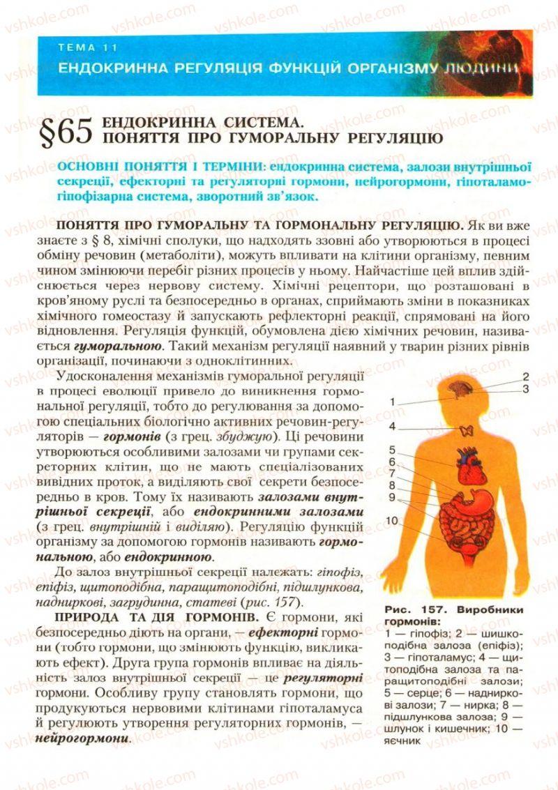 Страница 185 | Учебник Біологія 9 класс С.В. Страшко, Л.Г. Горяна, В.Г. Білик, С.А. Ігнатенко 2009
