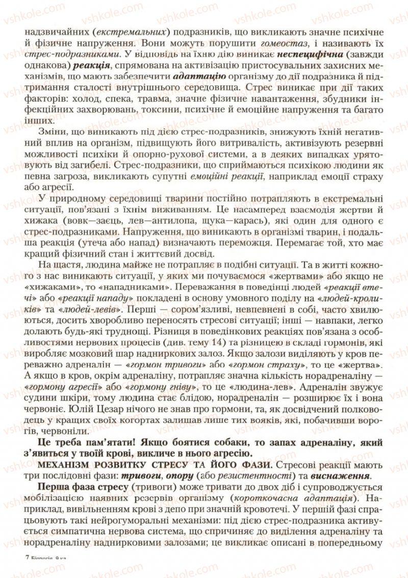 Страница 193 | Учебник Біологія 9 класс С.В. Страшко, Л.Г. Горяна, В.Г. Білик, С.А. Ігнатенко 2009