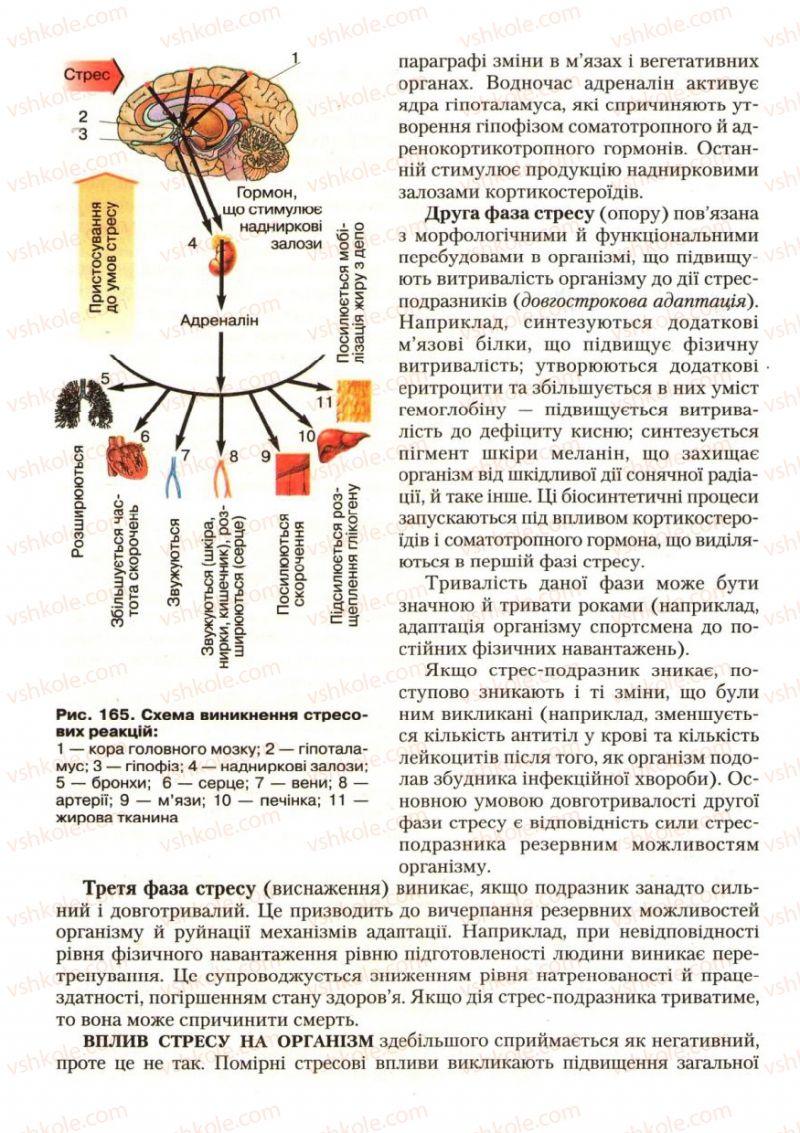 Страница 194 | Учебник Біологія 9 класс С.В. Страшко, Л.Г. Горяна, В.Г. Білик, С.А. Ігнатенко 2009