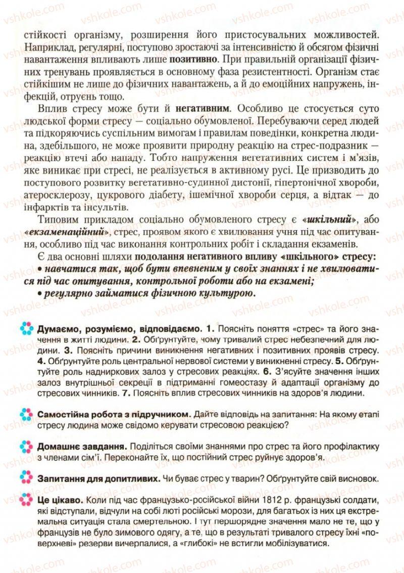 Страница 195 | Учебник Біологія 9 класс С.В. Страшко, Л.Г. Горяна, В.Г. Білик, С.А. Ігнатенко 2009