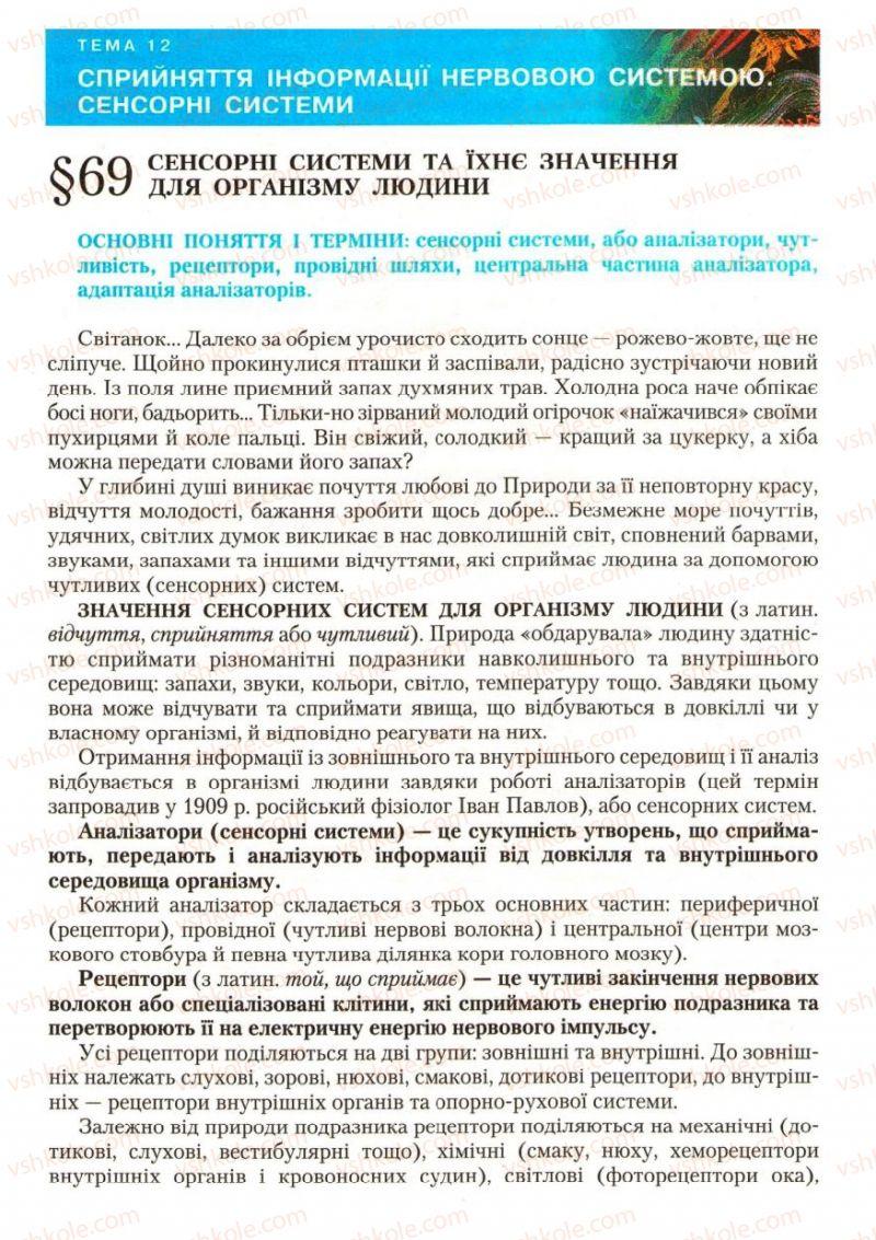 Страница 196   Учебник Біологія 9 класс С.В. Страшко, Л.Г. Горяна, В.Г. Білик, С.А. Ігнатенко 2009