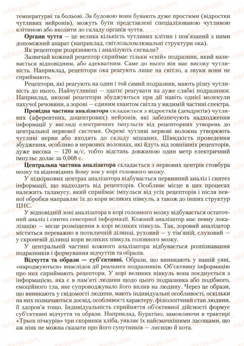 Страница 197 | Учебник Біологія 9 класс С.В. Страшко, Л.Г. Горяна, В.Г. Білик, С.А. Ігнатенко 2009