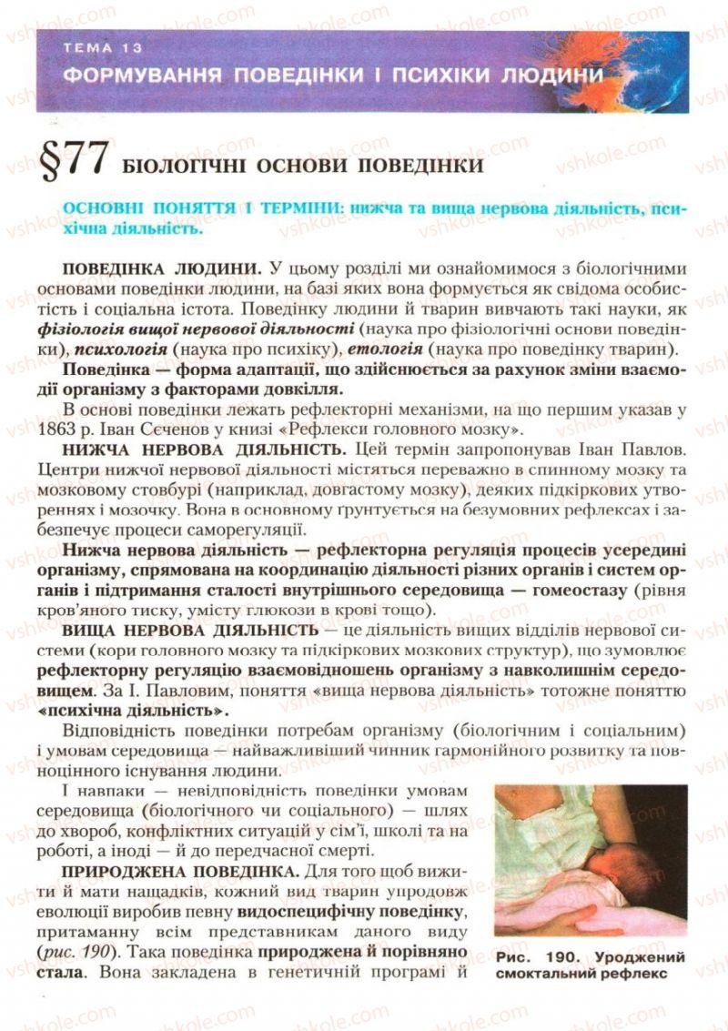 Страница 225 | Учебник Біологія 9 класс С.В. Страшко, Л.Г. Горяна, В.Г. Білик, С.А. Ігнатенко 2009