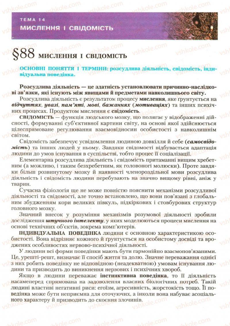Страница 256 | Учебник Біологія 9 класс С.В. Страшко, Л.Г. Горяна, В.Г. Білик, С.А. Ігнатенко 2009