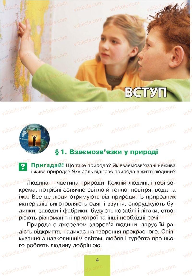 Страница 4 | Учебник Природознавство 4 класс Т.В. Гладюк, М.М. Гладюк 2015