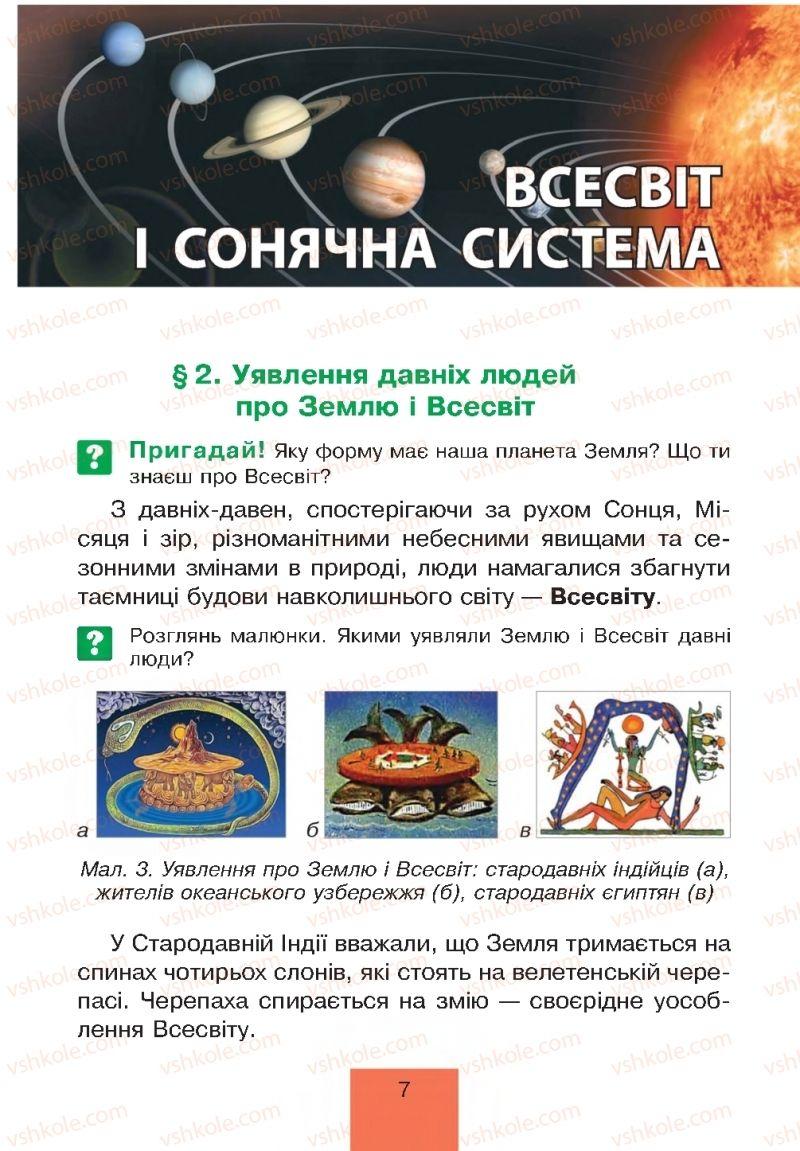 Страница 7 | Учебник Природознавство 4 класс Т.В. Гладюк, М.М. Гладюк 2015