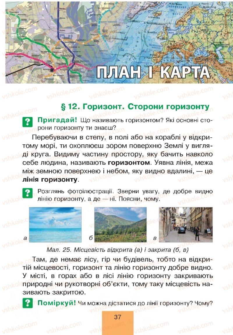 Страница 37   Учебник Природознавство 4 класс Т.В. Гладюк, М.М. Гладюк 2015