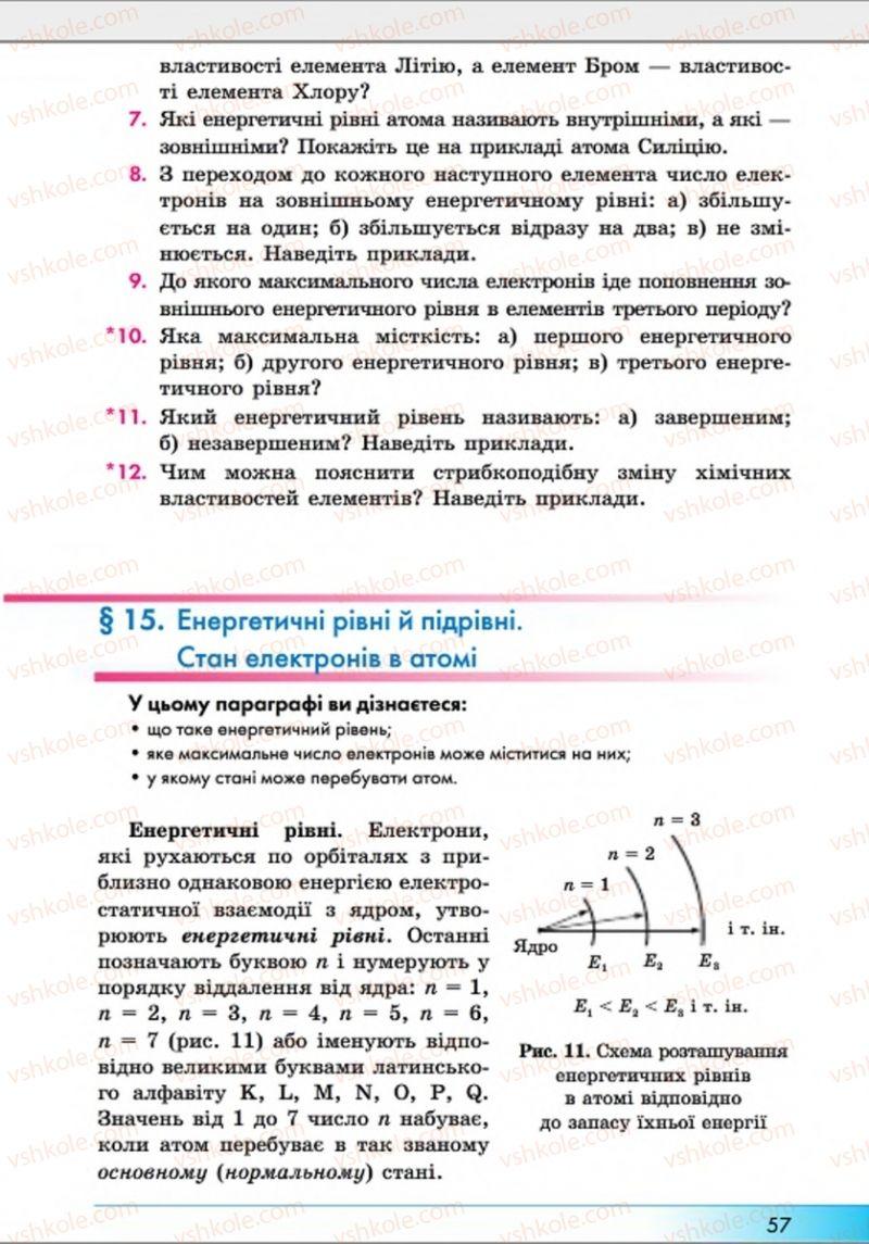 Страница 57 | Учебник Хімія 8 класс А.М. Бутенко 2016 Поглиблене вивчення