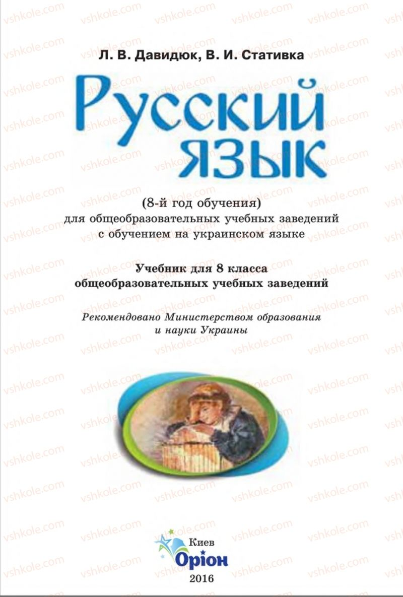 Страница 1   Учебник Русский язык 8 класс Л.В Давидюк, В.И. Стативка 2016 8 год обучения