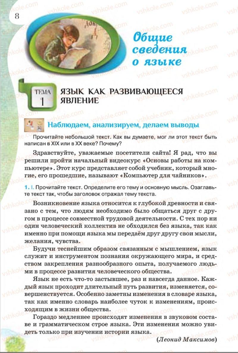 Страница 8 | Учебник Русский язык 8 класс Л.В Давидюк, В.И. Стативка 2016 8 год обучения
