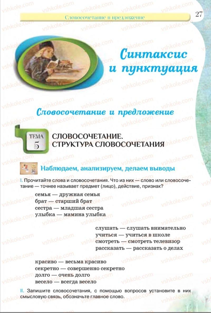 Страница 27 | Учебник Русский язык 8 класс Л.В Давидюк, В.И. Стативка 2016 8 год обучения