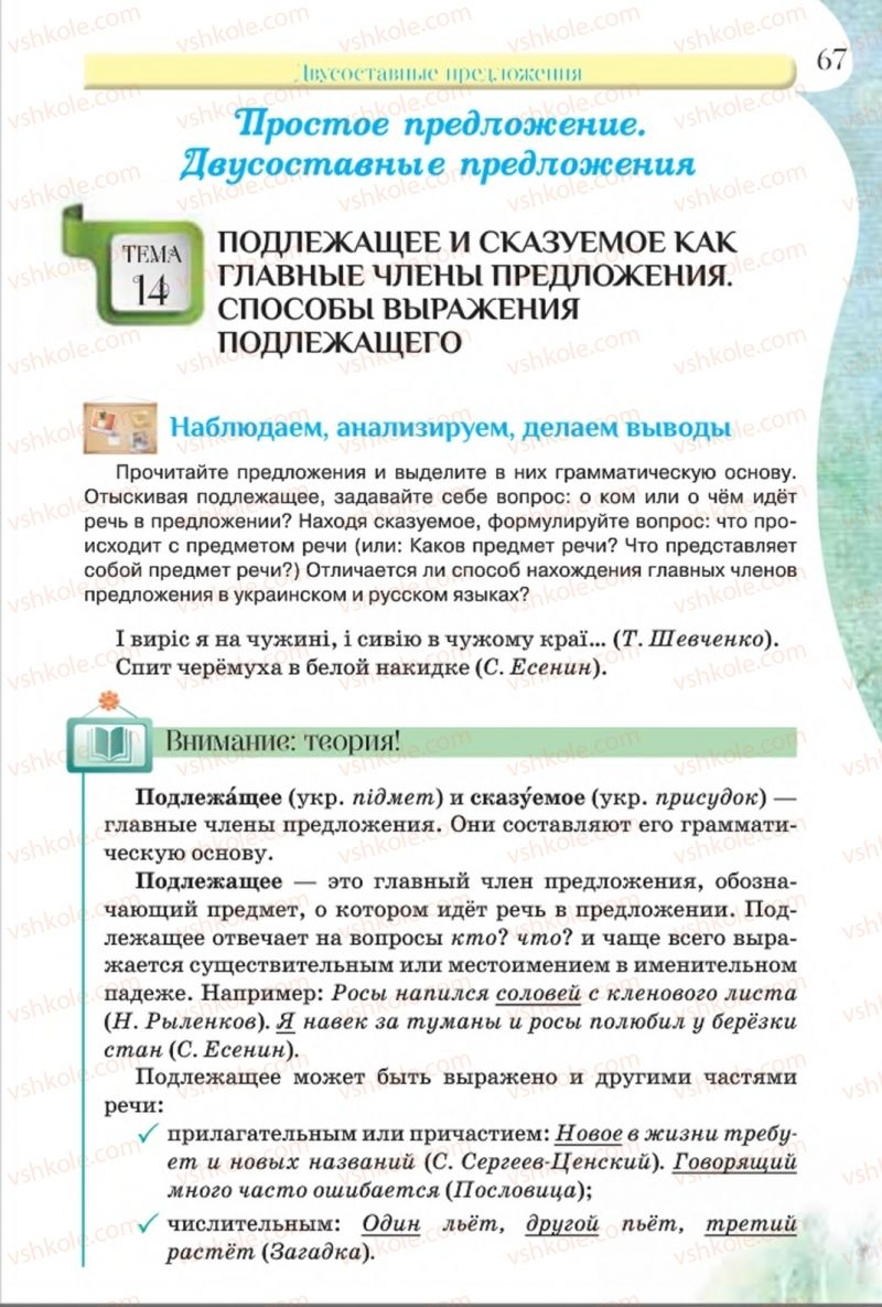 Страница 67 | Учебник Русский язык 8 класс Л.В Давидюк, В.И. Стативка 2016 8 год обучения