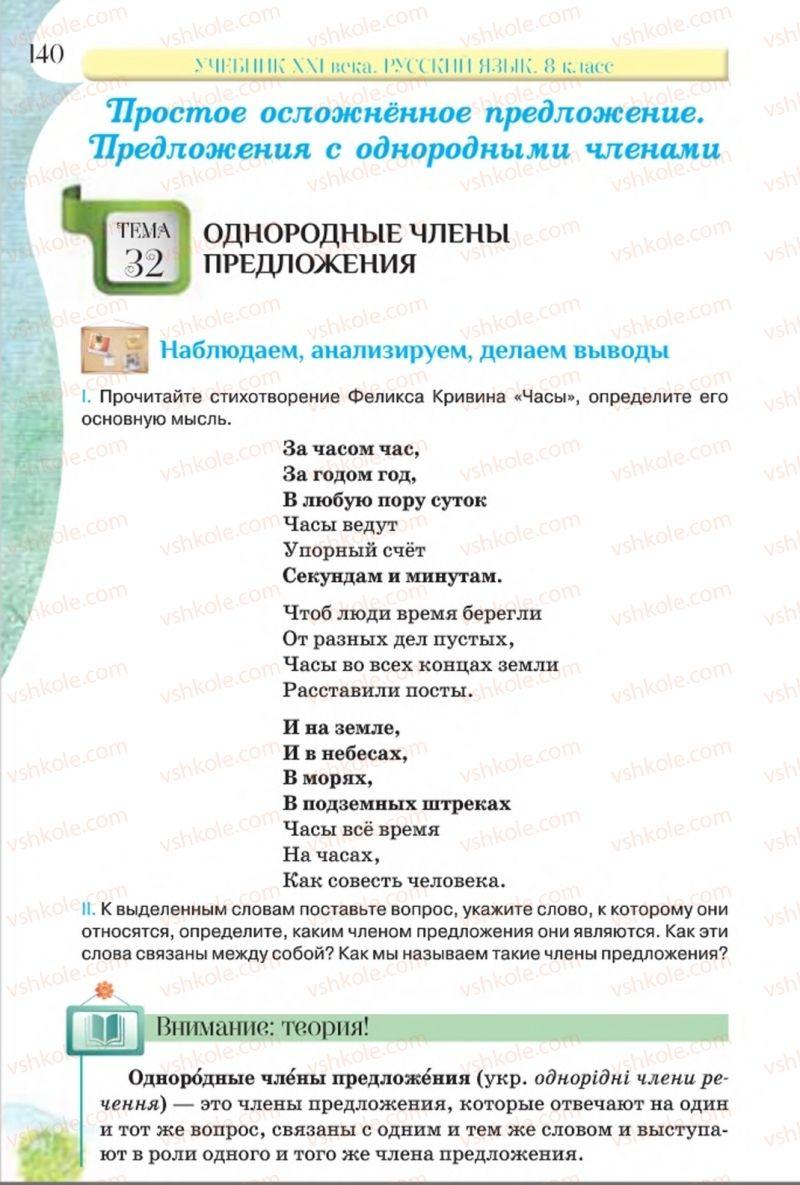 Страница 140 | Учебник Русский язык 8 класс Л.В Давидюк, В.И. Стативка 2016 8 год обучения