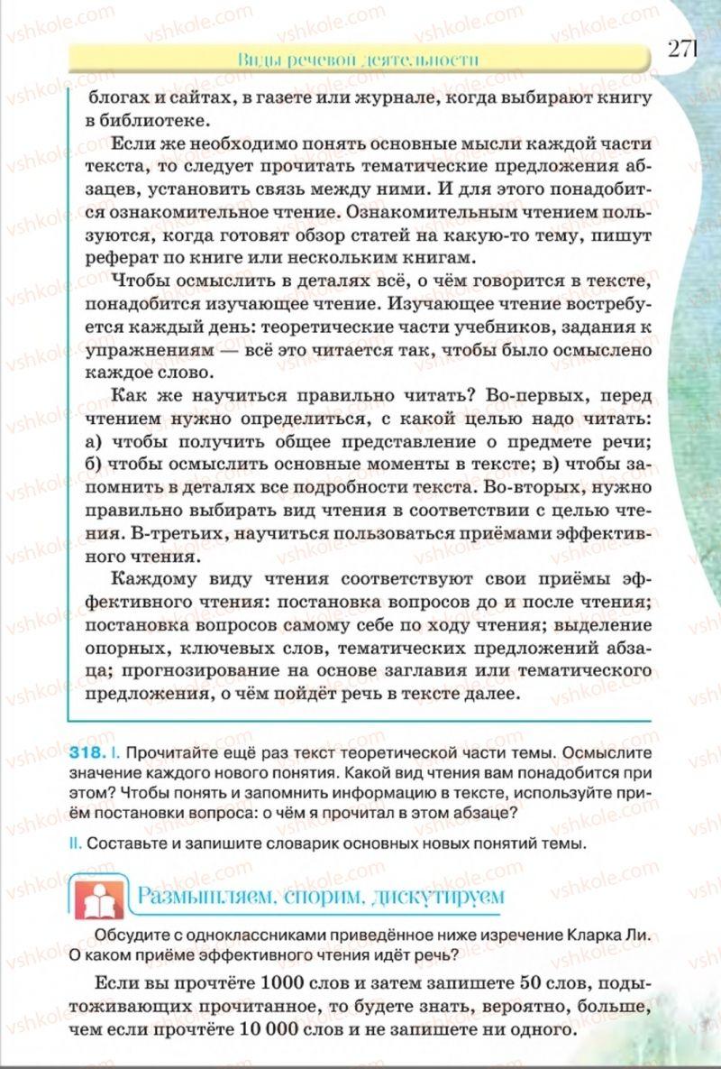 Страница 271 | Учебник Русский язык 8 класс Л.В Давидюк, В.И. Стативка 2016 8 год обучения