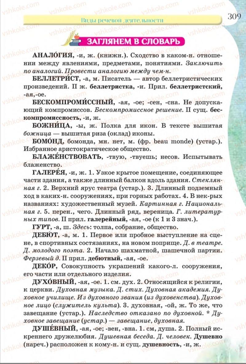 Страница 309 | Учебник Русский язык 8 класс Л.В Давидюк, В.И. Стативка 2016 8 год обучения