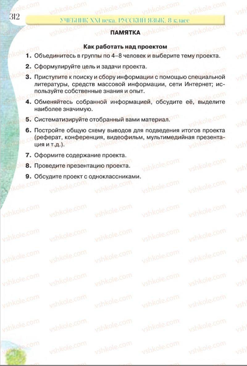 Страница 312   Учебник Русский язык 8 класс Л.В Давидюк, В.И. Стативка 2016 8 год обучения