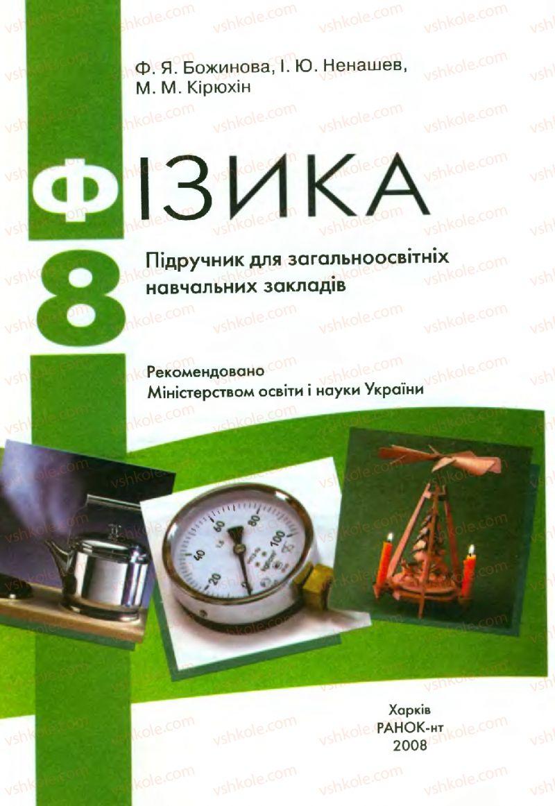 Страница 1 | Учебник Фізика 8 класс Ф.Я. Божинова, І.Ю. Ненашев, М.М. Кірюхін 2008