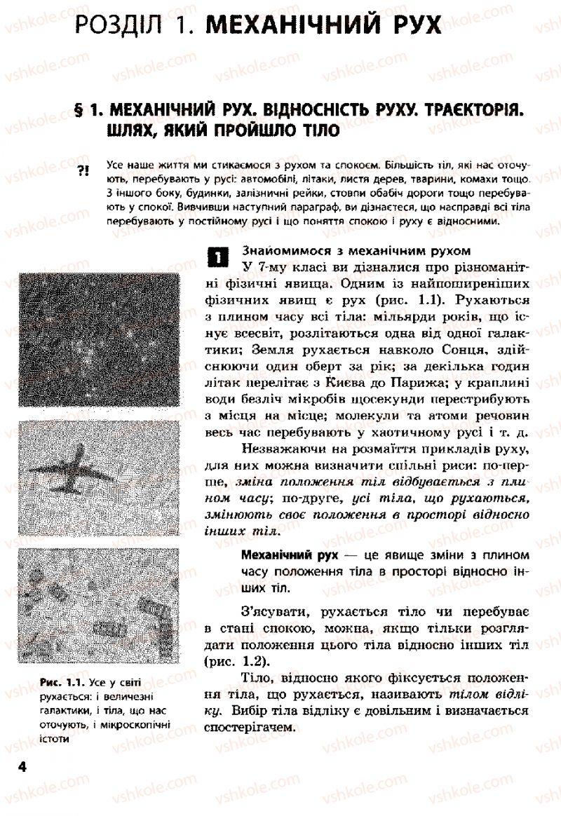 Страница 4 | Учебник Фізика 8 класс Ф.Я. Божинова, І.Ю. Ненашев, М.М. Кірюхін 2008