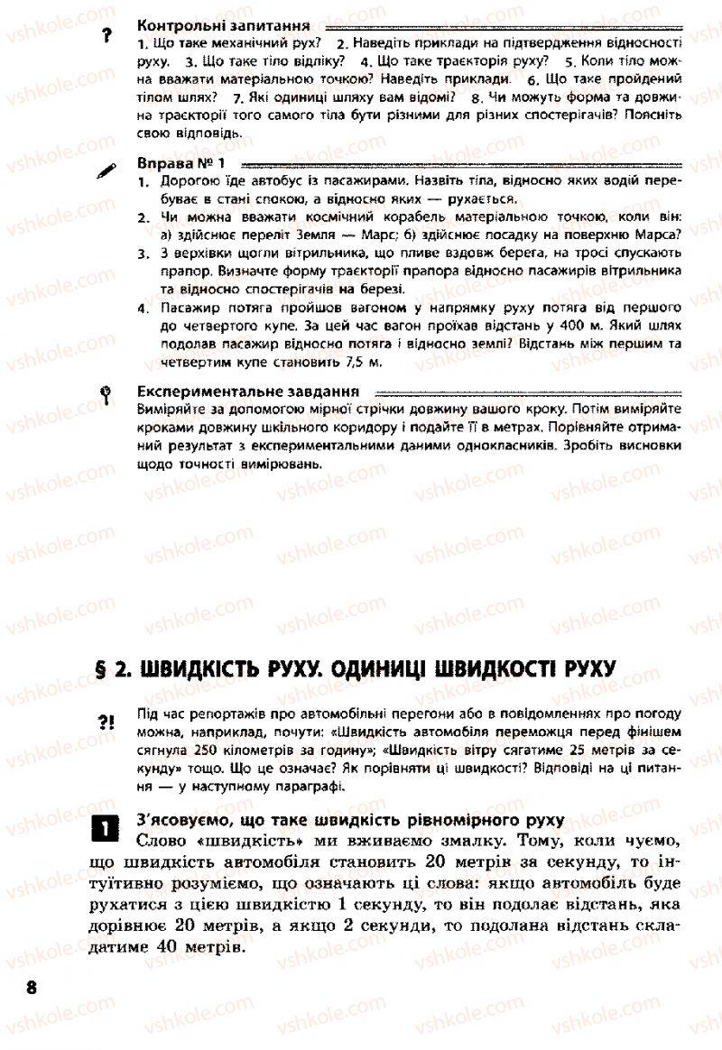 Страница 8 | Учебник Фізика 8 класс Ф.Я. Божинова, І.Ю. Ненашев, М.М. Кірюхін 2008