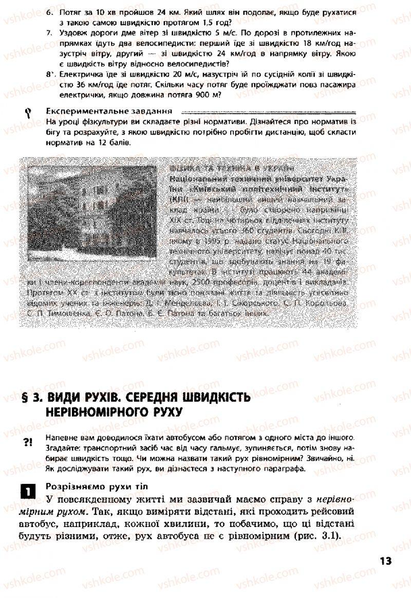 Страница 13 | Учебник Фізика 8 класс Ф.Я. Божинова, І.Ю. Ненашев, М.М. Кірюхін 2008