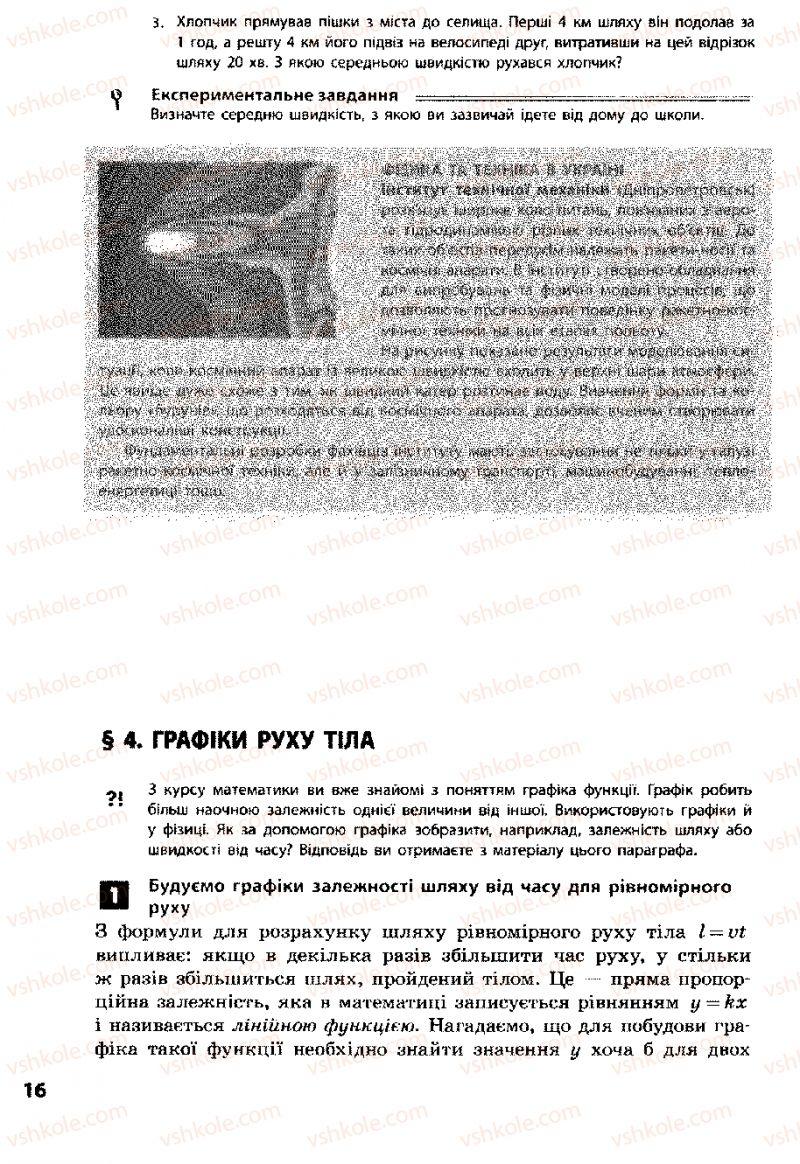 Страница 16   Учебник Фізика 8 класс Ф.Я. Божинова, І.Ю. Ненашев, М.М. Кірюхін 2008