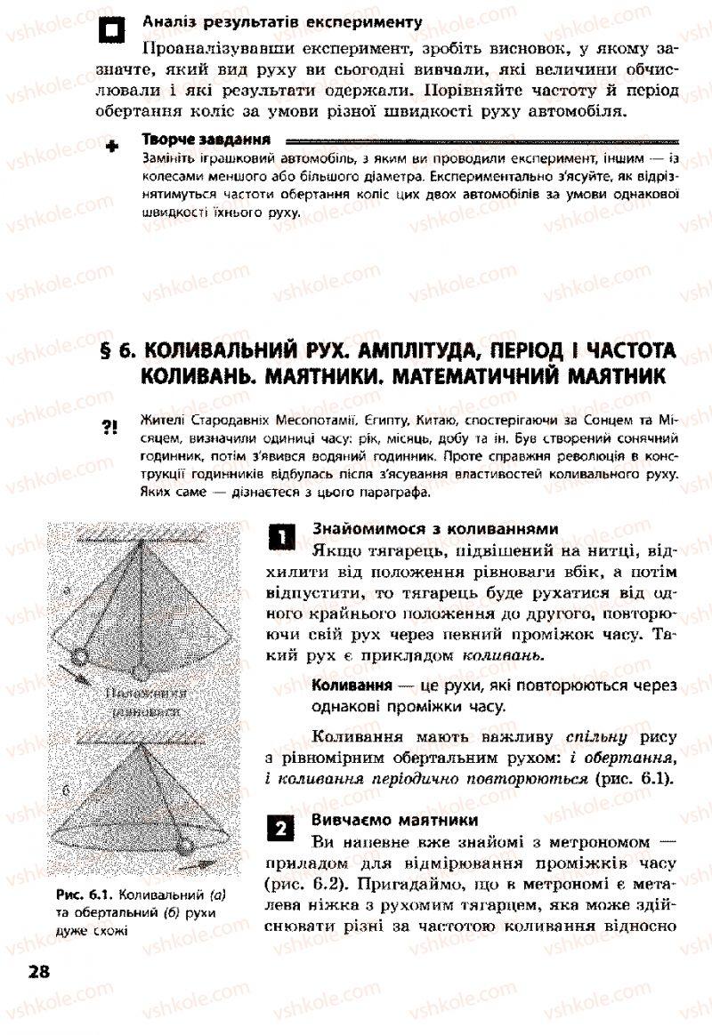 Страница 28 | Учебник Фізика 8 класс Ф.Я. Божинова, І.Ю. Ненашев, М.М. Кірюхін 2008