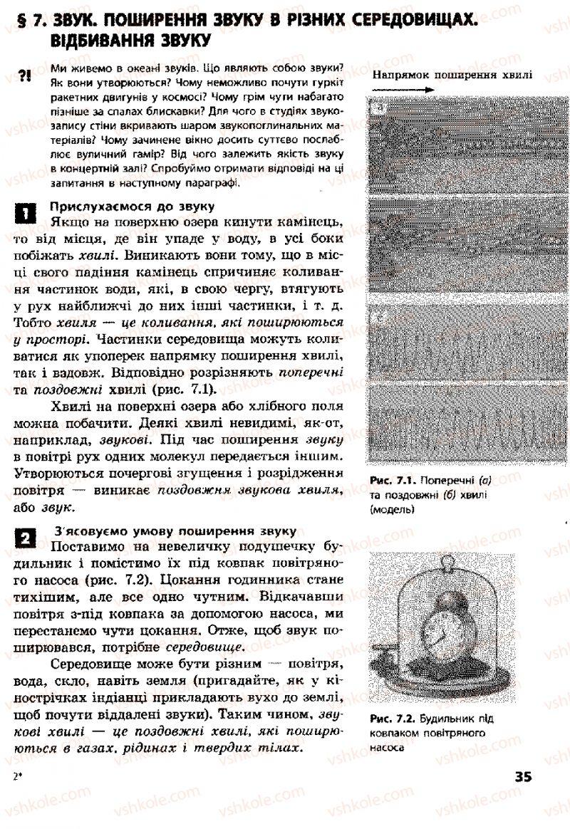 Страница 35 | Учебник Фізика 8 класс Ф.Я. Божинова, І.Ю. Ненашев, М.М. Кірюхін 2008
