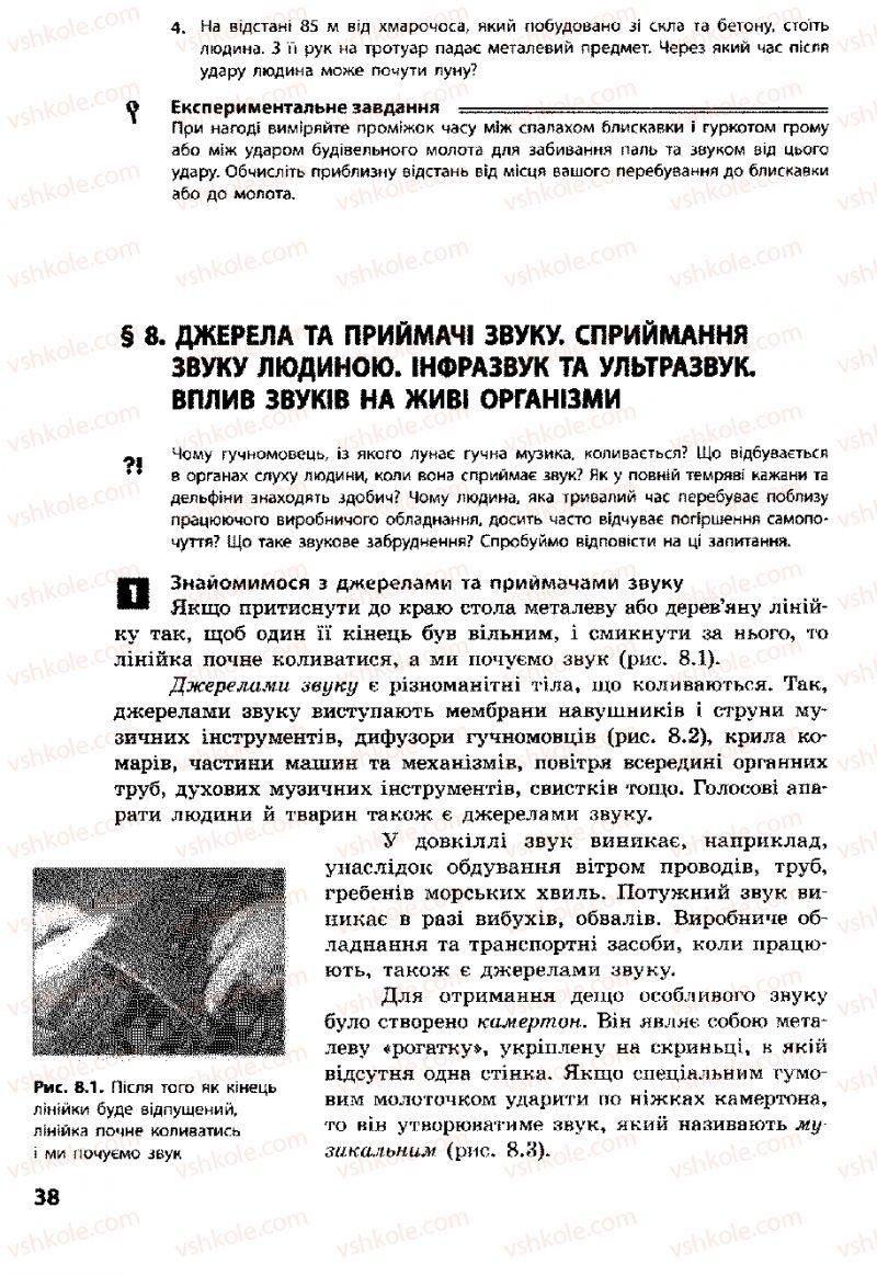 Страница 38 | Учебник Фізика 8 класс Ф.Я. Божинова, І.Ю. Ненашев, М.М. Кірюхін 2008