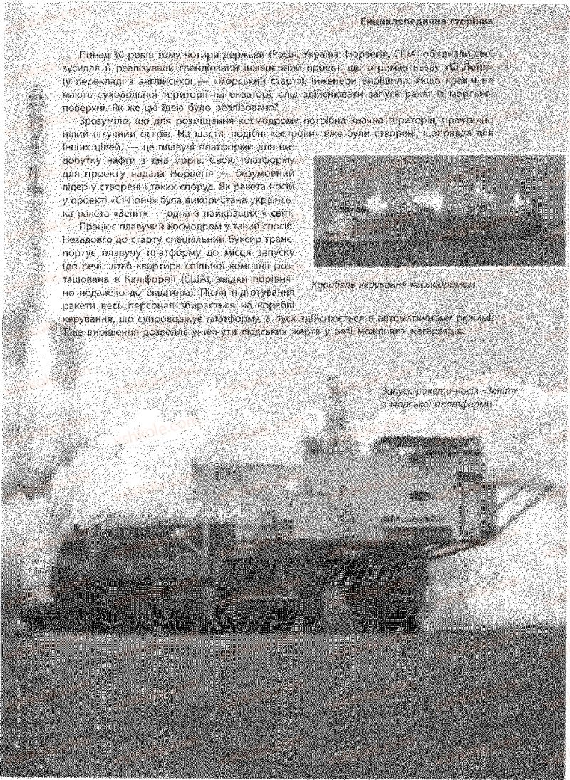 Страница 49 | Учебник Фізика 8 класс Ф.Я. Божинова, І.Ю. Ненашев, М.М. Кірюхін 2008