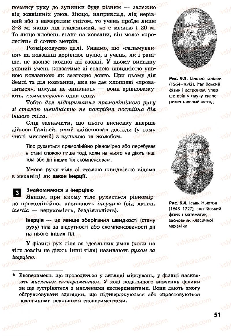 Страница 51 | Учебник Фізика 8 класс Ф.Я. Божинова, І.Ю. Ненашев, М.М. Кірюхін 2008