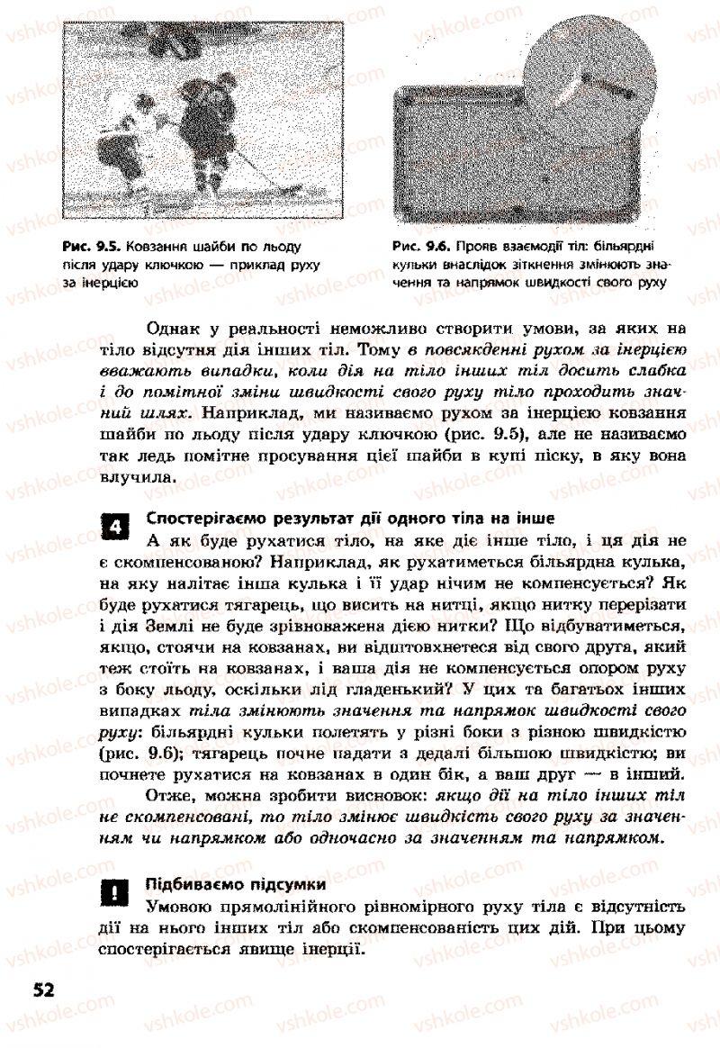 Страница 52 | Учебник Фізика 8 класс Ф.Я. Божинова, І.Ю. Ненашев, М.М. Кірюхін 2008