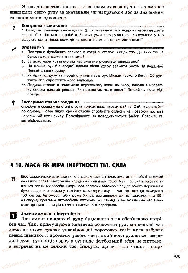 Страница 53 | Учебник Фізика 8 класс Ф.Я. Божинова, І.Ю. Ненашев, М.М. Кірюхін 2008