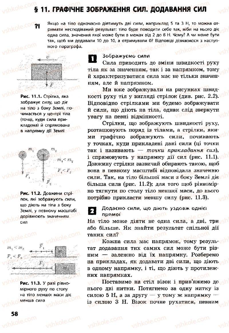 Страница 58 | Учебник Фізика 8 класс Ф.Я. Божинова, І.Ю. Ненашев, М.М. Кірюхін 2008