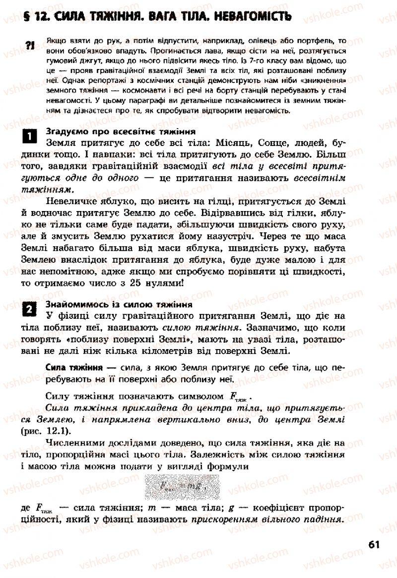Страница 61 | Учебник Фізика 8 класс Ф.Я. Божинова, І.Ю. Ненашев, М.М. Кірюхін 2008