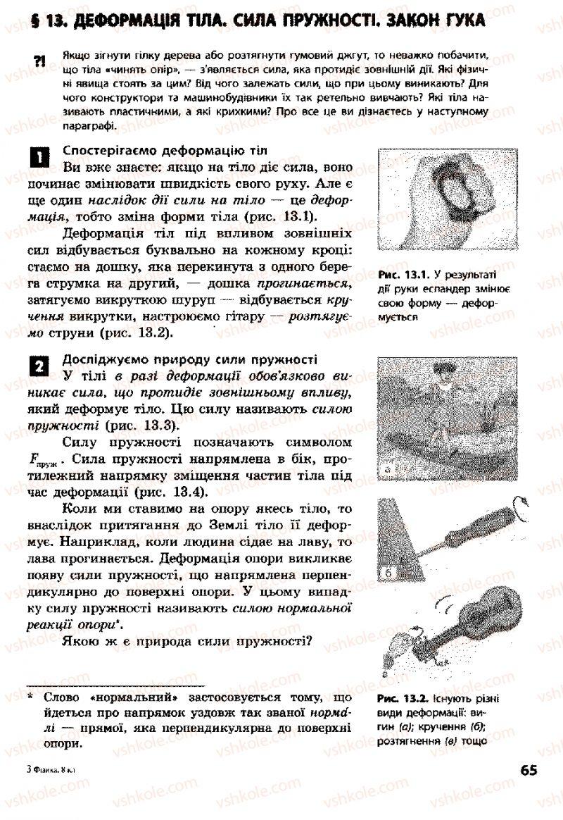 Страница 65 | Учебник Фізика 8 класс Ф.Я. Божинова, І.Ю. Ненашев, М.М. Кірюхін 2008