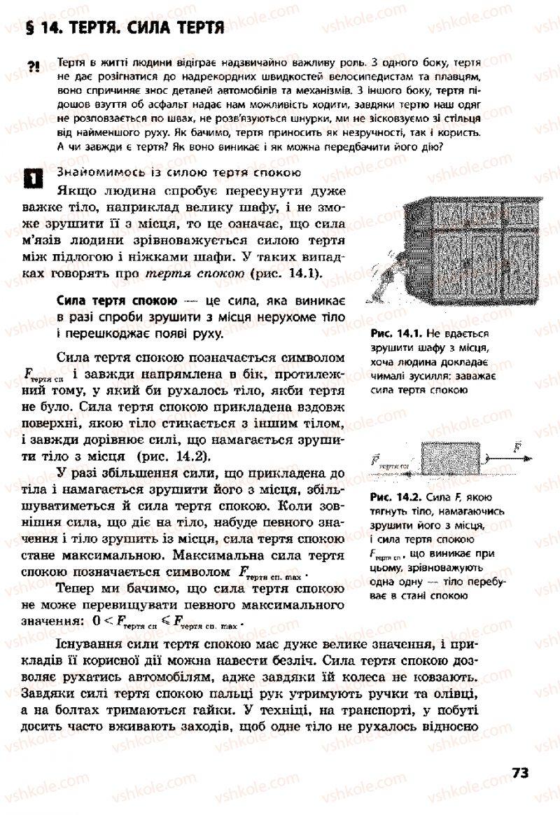 Страница 73 | Учебник Фізика 8 класс Ф.Я. Божинова, І.Ю. Ненашев, М.М. Кірюхін 2008